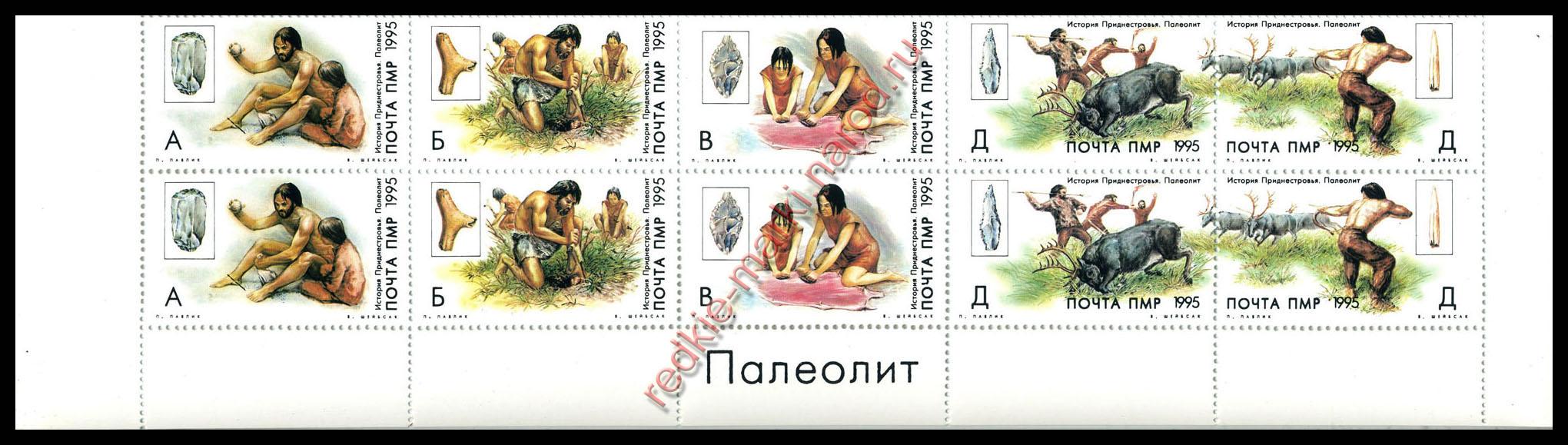 Пмр история приднестровья палеолит